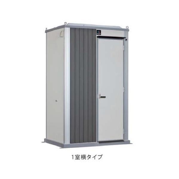 仮設トイレ ハマネツ TU-EP1FW-Y 屋外用 エポックトイレ 簡易水洗タイプ (1室横/洋式) [♪■※関東送料無料]