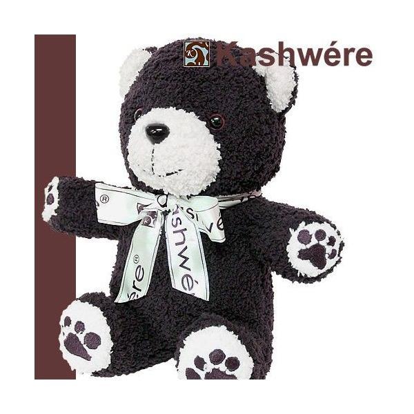 カシウェア ぬいぐるみ くま テディベア カシュベア 出産祝い おしゃれ 珍しい ギフト ブランド 男 女 おもちゃ プレゼント kashwere KashBear