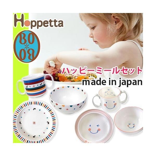 ホッペッタ Hoppetta ボボ BOBO ハッピーミールセット 子供用食器 食器セット 子供 お食い初め ベビー 日本製 プレート 出産祝い 出産祝い 男 女 プレゼント