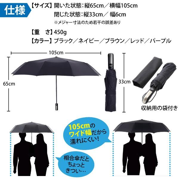 折りたたみ傘 折り畳み傘 ワンタッチ 自動開閉 撥水加工 丈夫 大きい 晴雨兼用 メンズ レディース maiduruhonpo 06