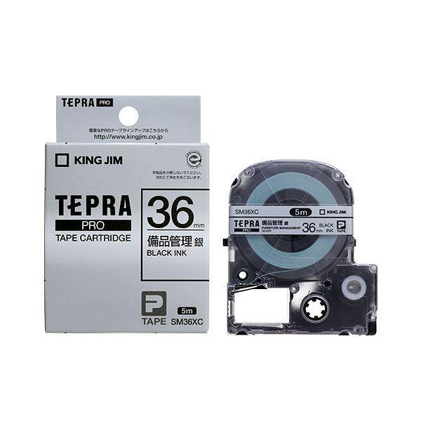 送料無料 (まとめ) キングジム テプラ PRO テープカートリッジ 備品管理ラベル 36mm 銀/黒文字 SM36XC 1個 〔×2セット〕