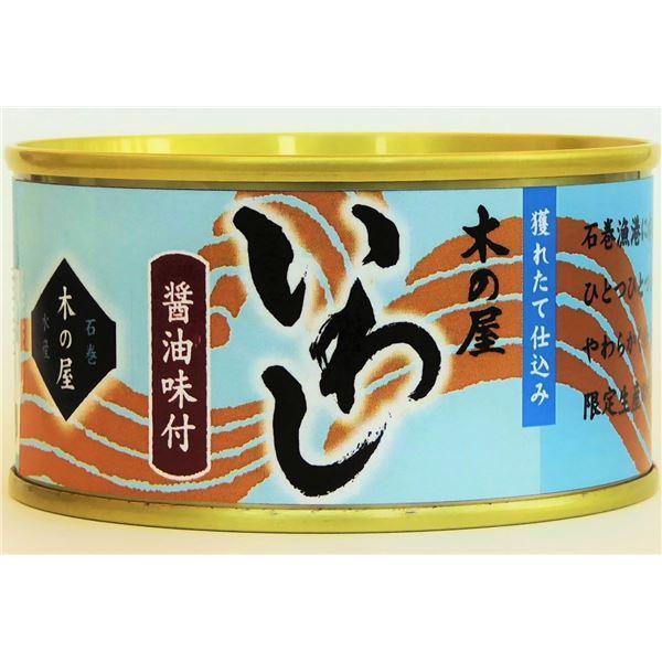 送料無料 いわし醤油味付/缶詰セット 〔6缶セット〕 賞味期限:常温3年間 『木の屋石巻水産缶詰』