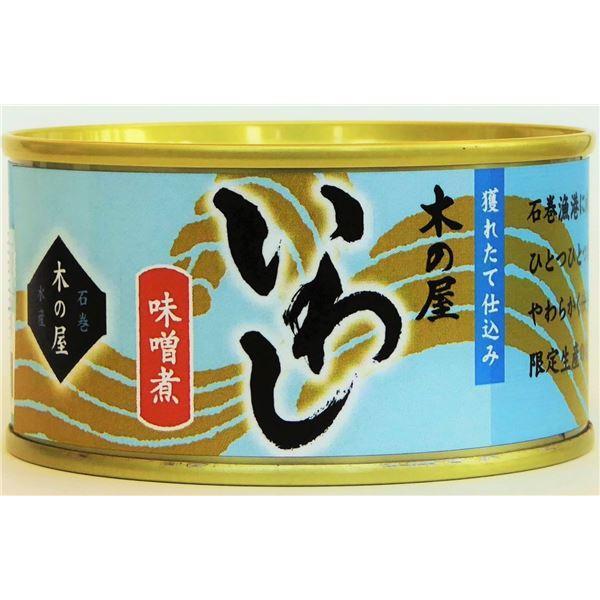 送料無料 いわし味噌煮/缶詰セット 〔24缶セット〕 賞味期限:常温3年間 『木の屋石巻水産缶詰』
