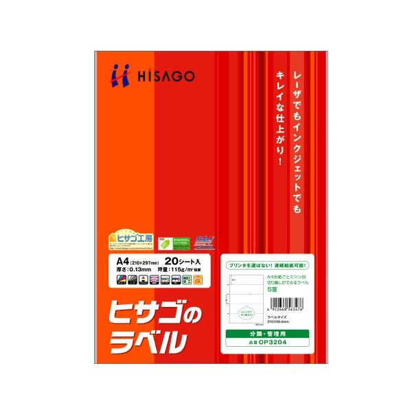 送料無料 (まとめ)ヒサゴA4台紙ごとミシン目切り離しができるラベル 5面 210×59.4mm ミシン目入 OP32041冊(20シート) 〔×5セット〕