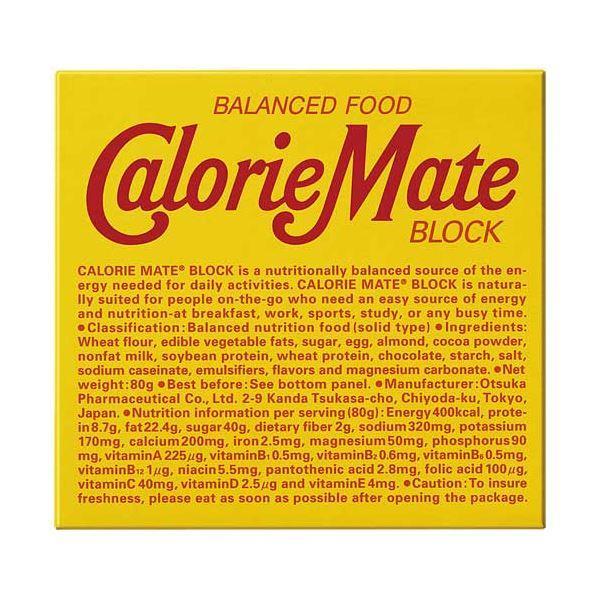 送料無料 (まとめ)大塚製薬 カロリーメイトブロック チョコレート味〔×20セット〕