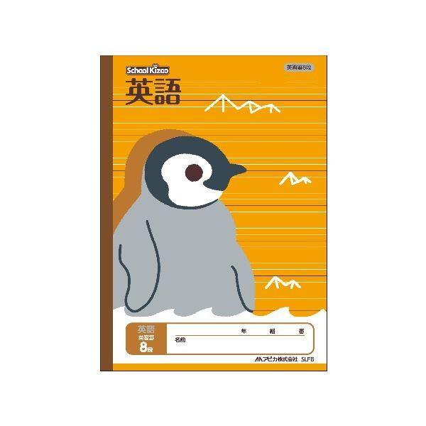 送料無料 (まとめ) アピカ スクールキッズ 英語 8段〔×50セット〕