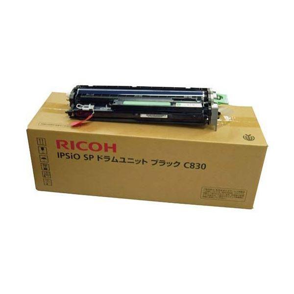 送料無料 海外並行輸入正規品 割引も実施中 リコー IPSiO SP ドラムユニットC830 ブラック 306543 1個