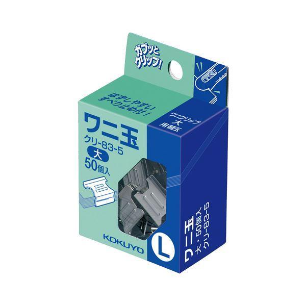 送料無料 コクヨ ワニ玉 大 クリ-83-5 1セット(500個:50個×10パック)