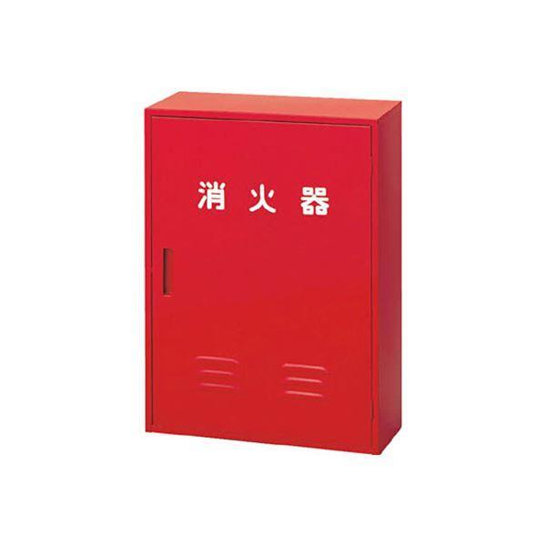送料無料 日本ドライケミカル 消火器収納箱20型2本用 NB-202 1台