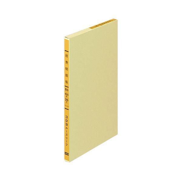 送料無料 (まとめ)コクヨ 一色刷りルーズリーフ 経費明細帳B5 30行 100枚 リ-313 1冊〔×10セット〕