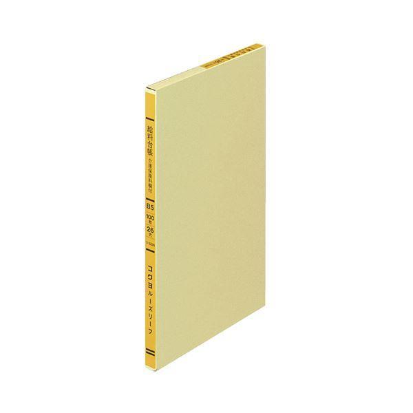 送料無料 (まとめ)コクヨ 一色刷りルーズリーフ 給料台帳B5 30行 100枚 リ-322N 1冊〔×10セット〕