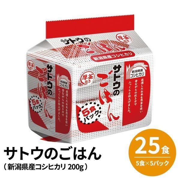 送料無料 (まとめ)サトウのごはん (25食:5食×5パック)新潟県産コシヒカリ 200g