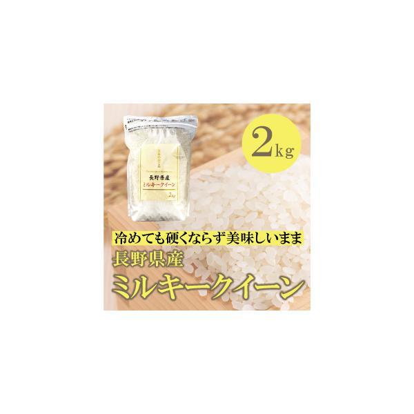 長野県産  ミルキークイーン 2kg 2キロ 通販  長野県の大自然で育ったお米 長野米 みるきーくいーん お試しサイズ