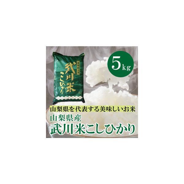 山梨県産  武川米 コシヒカリ  5kg  白米 通販 南アルプスの清流水で育った美味しいお米|mailife