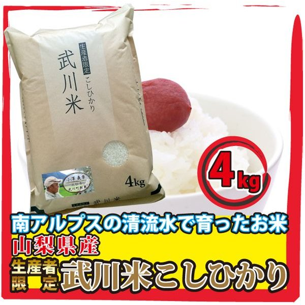 山梨県産 生産者限定  武川米 コシヒカリ 4kg  通販 山梨を代表する米職人が最高の環境で作った、ここでしか味わえない味をご堪能いただけます。|mailife