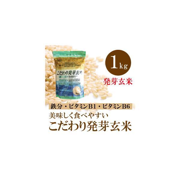 こだわり発芽玄米 1kg ビタミンB1・B6 鉄分強化