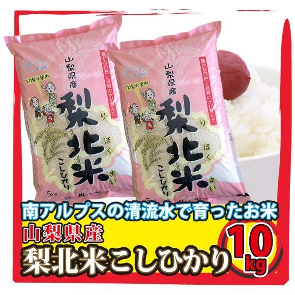 山梨県産  梨北米コシヒカリ 10kg(5kg×2袋)  白米 通販 南アルプスの清流水で育った美味しいお米  レビューを書いて 送料無料|mailife