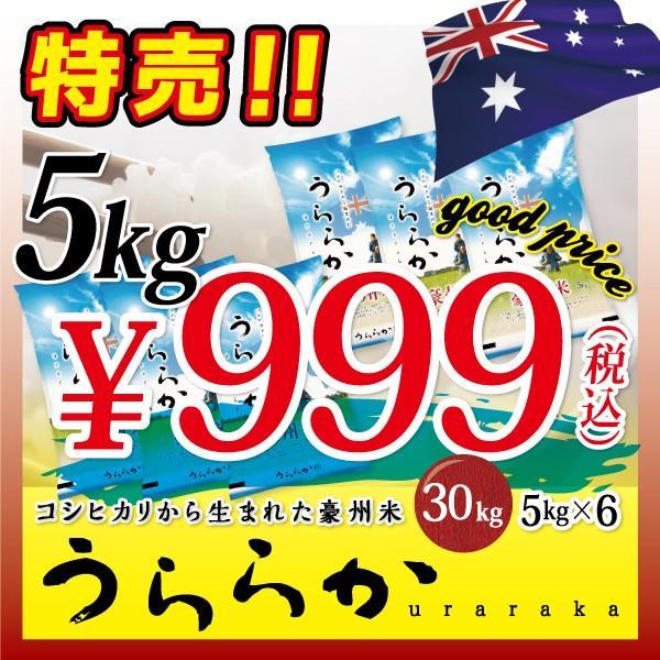 豪州米うららか 30kg[5kgx6] 豪州米 こしひかり オーストラリア 海外米 外国米 低価格 高品質 安い 美味しい uraraka 30kg|mailife