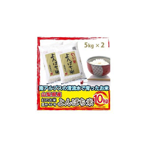 山梨県産  よんぱち米 (農林48号)10kg(5kg×2袋)   白米 通販 市場に流通しない、幻のお米 珍しいお米 レビューを書いて 送料無料|mailife