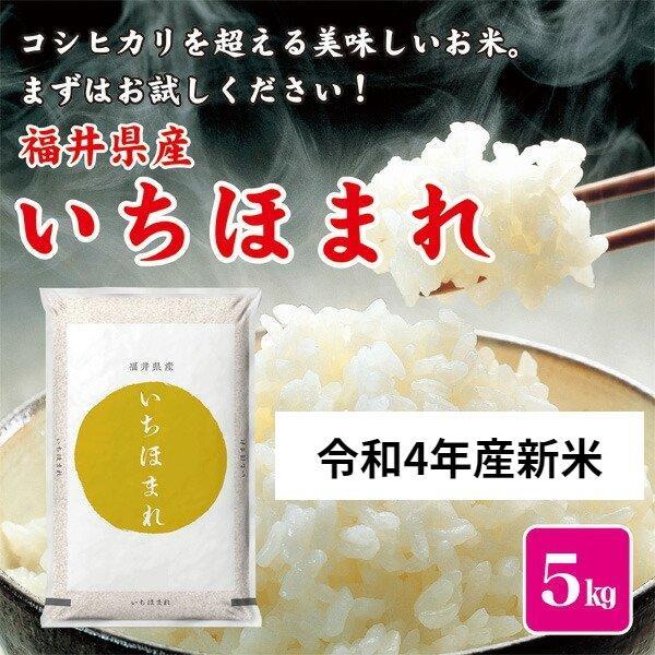 令和3年産 新米 お米 米 5kg 福井県産 いちほまれ 福井県米