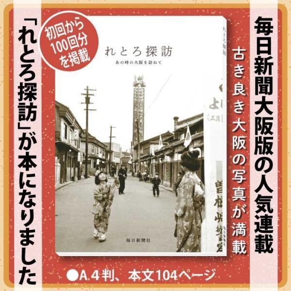 写真集「れとろ探訪」 昭和 写真集 大阪 れとろ レトロ 古い写真 送料無料