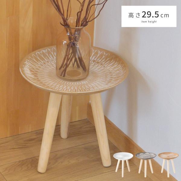 サイドテーブル北欧丸おしゃれ安いミニテーブルアンティーク人気新生活