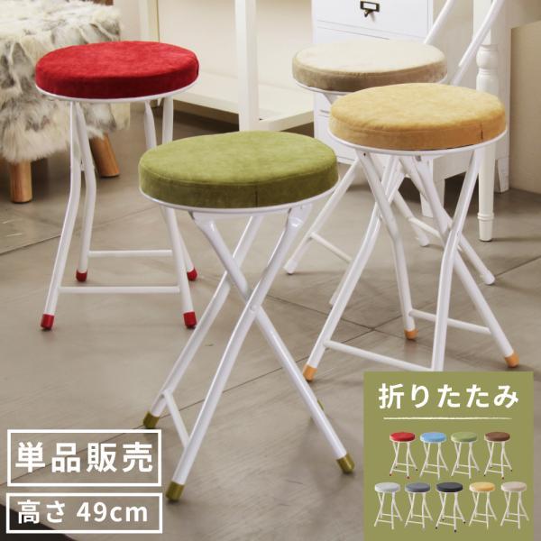 折りたたみ椅子おしゃれチェアスツールパイプ椅子丸椅子カウンターチェア北欧安い人気新生活