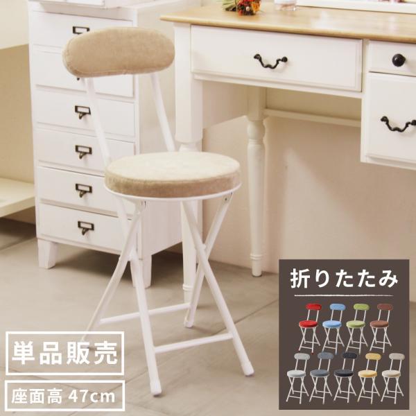 折りたたみ椅子おしゃれチェアチェアー椅子パイプ椅子丸椅子スチール北欧白ホワイトアームレス肘なし安い人気新生活