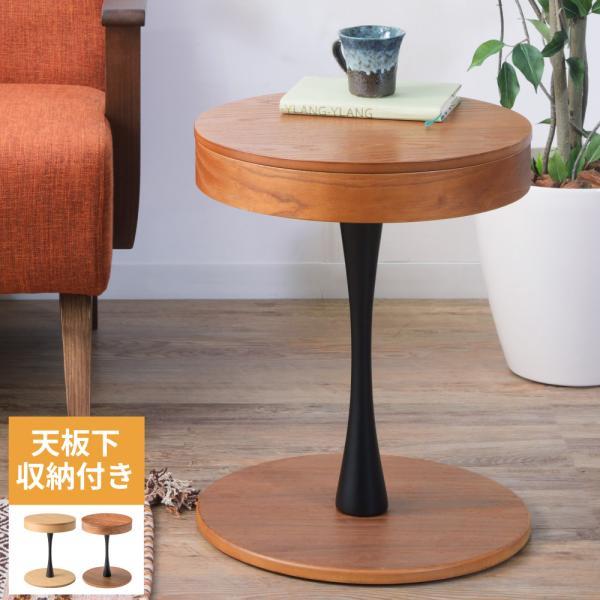 サイドテーブル北欧丸おしゃれ安い収納木製人気新生活