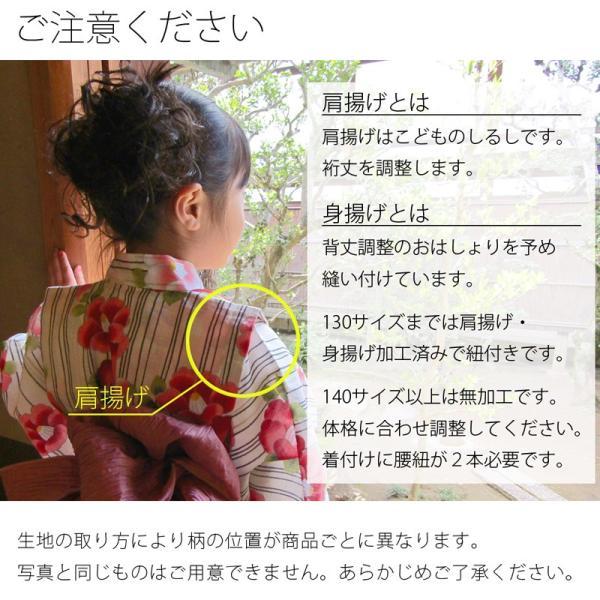 [キッズ]女の子ゆかた(単品/セット)縞に椿 白 wko1|maisugata|06