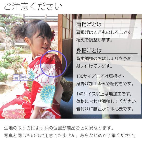 [キッズ]女の子ゆかたセット 菊 wko5 maisugata 06