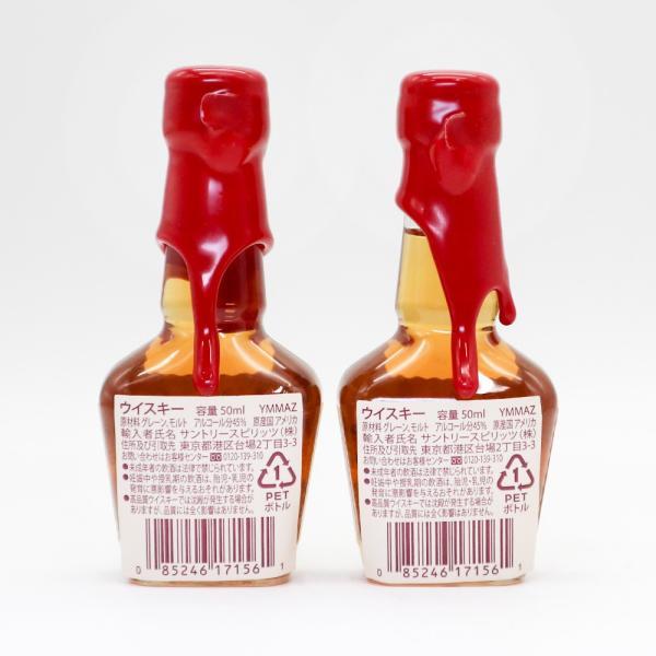 メーカーズマーク 50ml瓶 45% 2本セット|maizuru|02