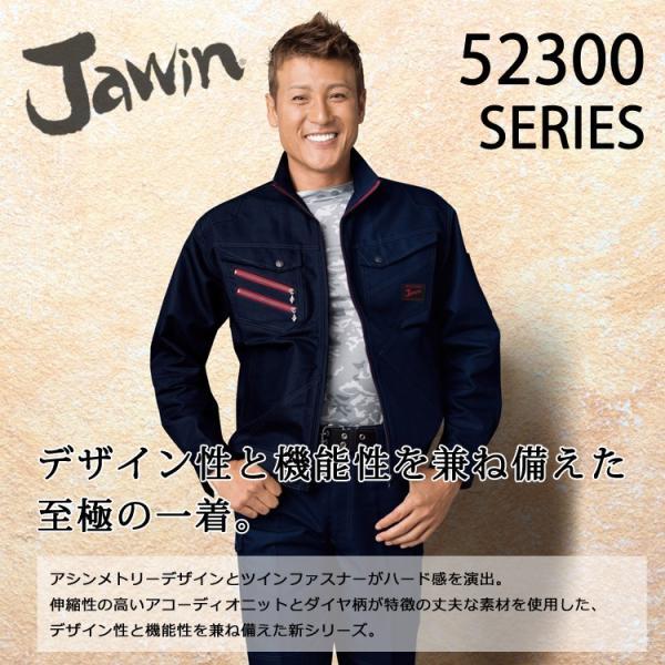 作業着 秋冬 Jawin ジャンパー ジャケット 52300 作業服 ワークジャケット  ジャウィン 自重堂 おしゃれ かっこいい カジュアル アウトドア DIY|majestextrade|08