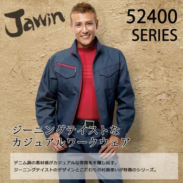 作業着 秋冬 Jawin ジャンパー ジャケット52400 作業服 ワークジャケット  ジャウィン 自重堂 おしゃれ かっこいい カジュアル ブルゾン ジャケット|majestextrade|08