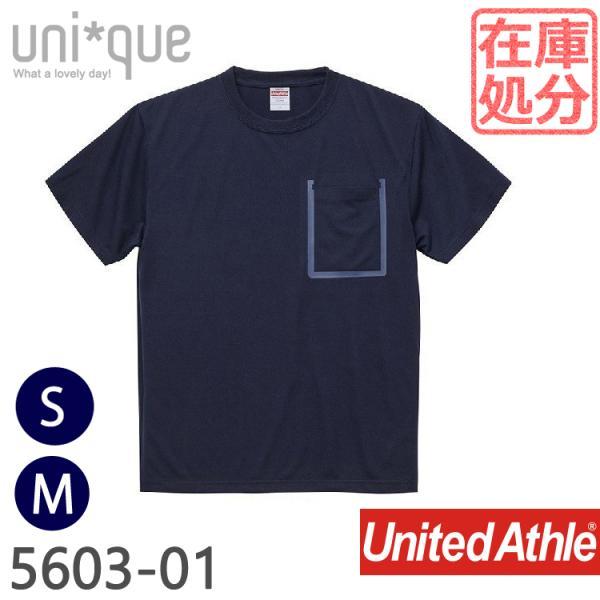 Tシャツユナイテッドアスレ6.5オンスドライコットンタッチTシャツ5603-01UnitedAthleスポーツレディースメンズ
