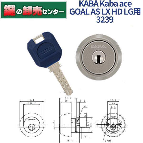 Kaba,ace カバエース3239 ゴール,GOAL,AS,LX,HD,LG用シリンダー