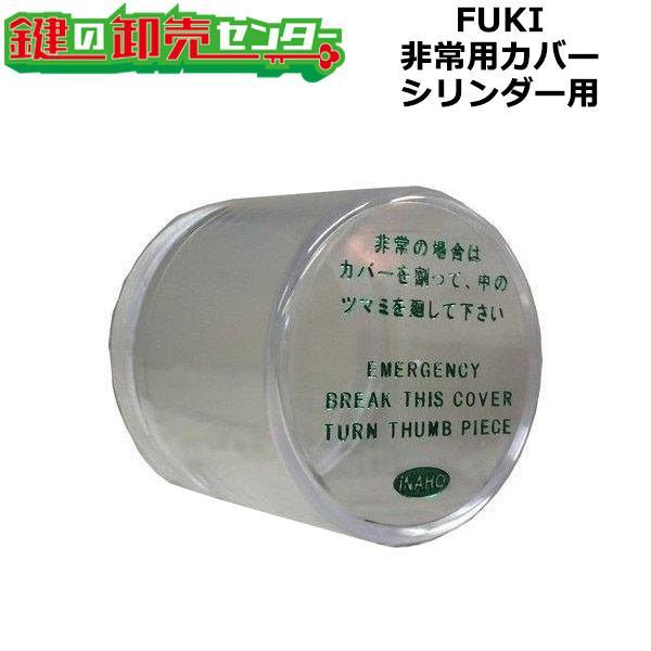 FUKI,フキ 非常用カバー シリンダー用 カバーのみ
