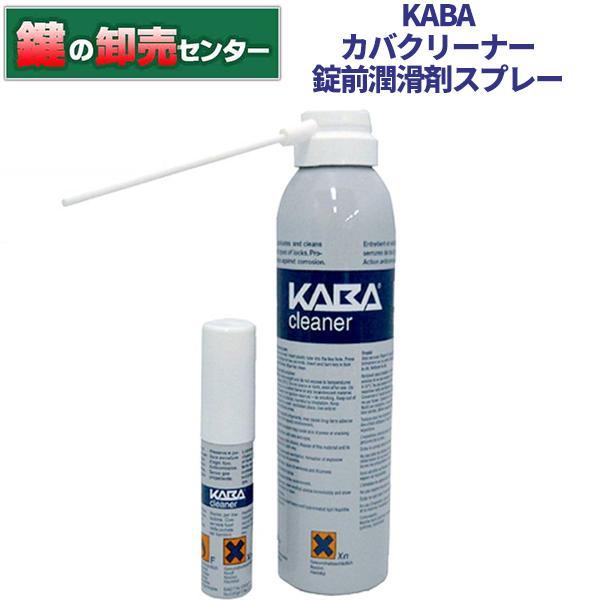 KABA,カバクリーナー 錠前潤滑剤スプレー