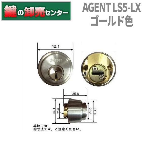 エージェント LS5-LX ゴールド色 GOAL LX,LG,AS,HD鍵交換用シリンダー