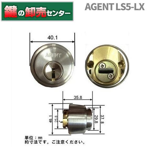エージェント LS5-LX シルバー色 GOAL LX,LG,AS,HD鍵交換用シリンダー