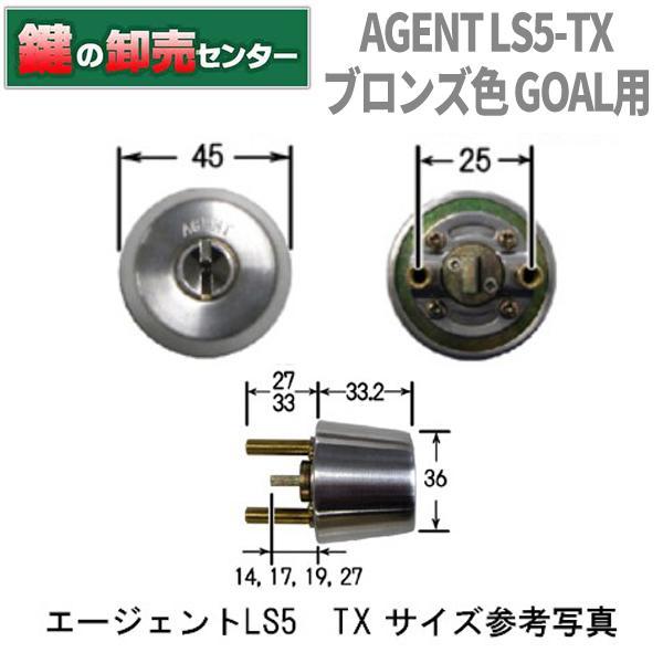 エージェント LS5-TX ブロンズ色 GOAL TX/TXX鍵交換用シリンダー