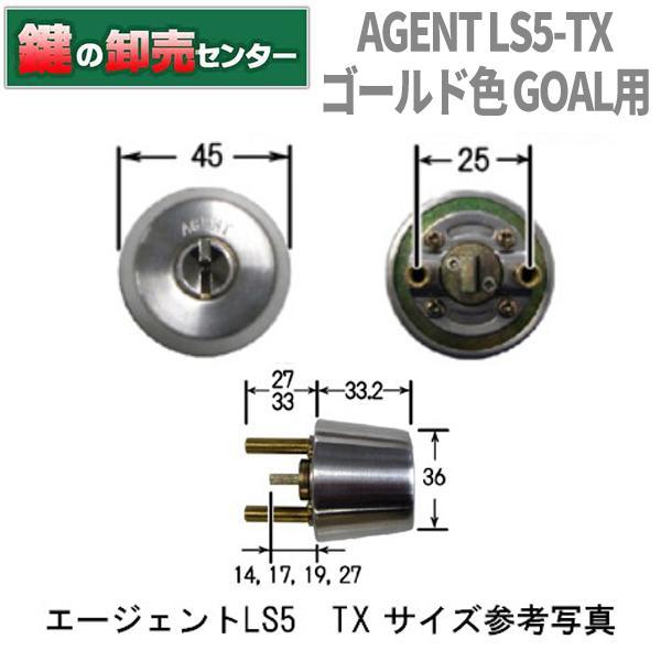 エージェント LS5-TX ゴールド色 GOAL TX/TXX鍵交換用シリンダー