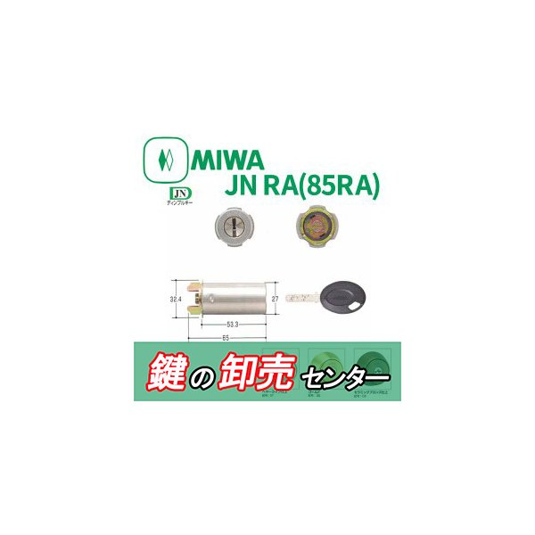 MIWA,美和ロック JN RA(85RA)シリンダー MCY-184,MCY-185,MCY-186