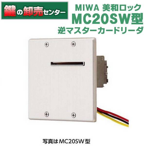 美和ロック、MIWA MC20SW型 逆マスターカードリーダ