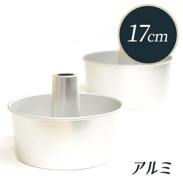 2019年5月より新発売つなぎ目のないアルミシフォンケーキ型17cmMJ0462馬嶋屋菓子道具店
