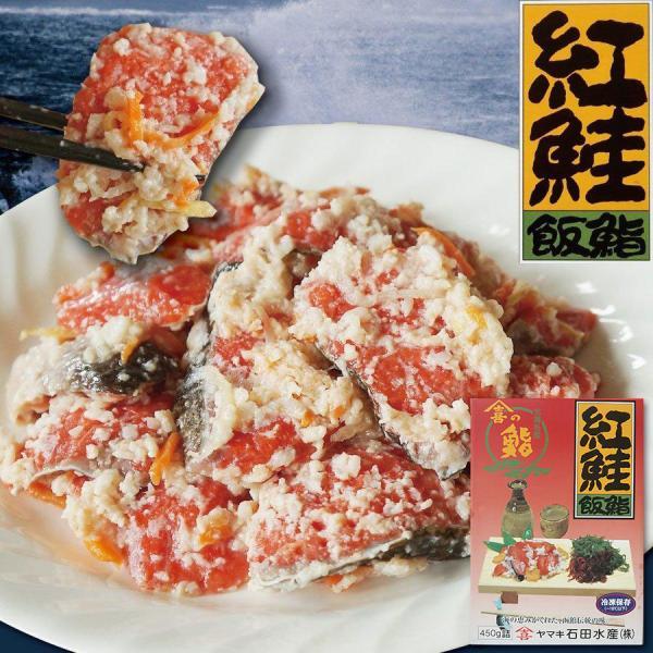 紅鮭 飯寿司 500g 飯鮨
