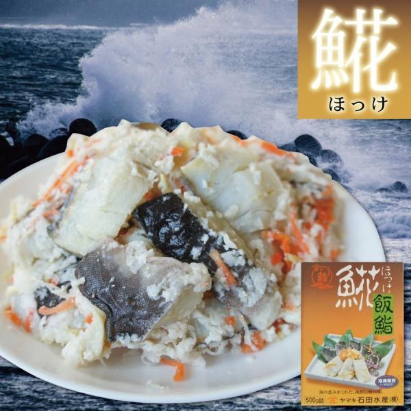 ホッケ 飯寿司 500g 飯鮨