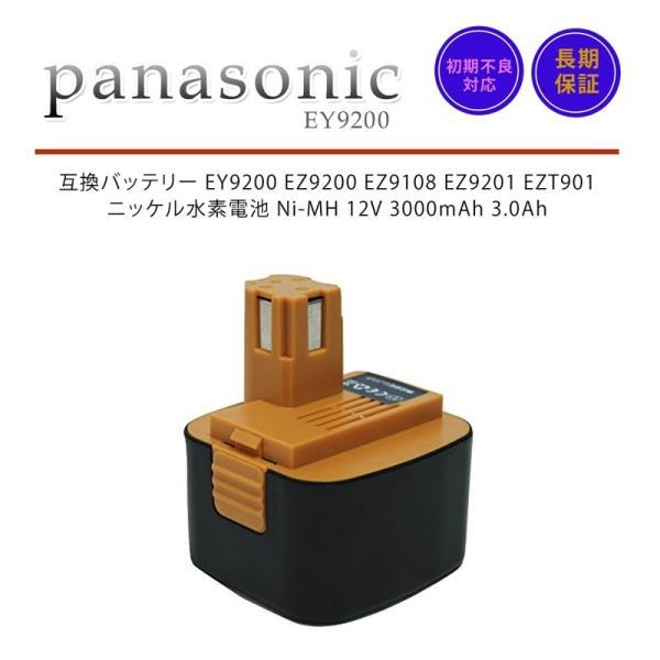 パナソニック Panasonic バッテリー EZ9200 EY9200 EZT901 対応 互換バッテリー 12V 3000mAh 3.0Ah ドライバー 急速充電対応 高品質セル