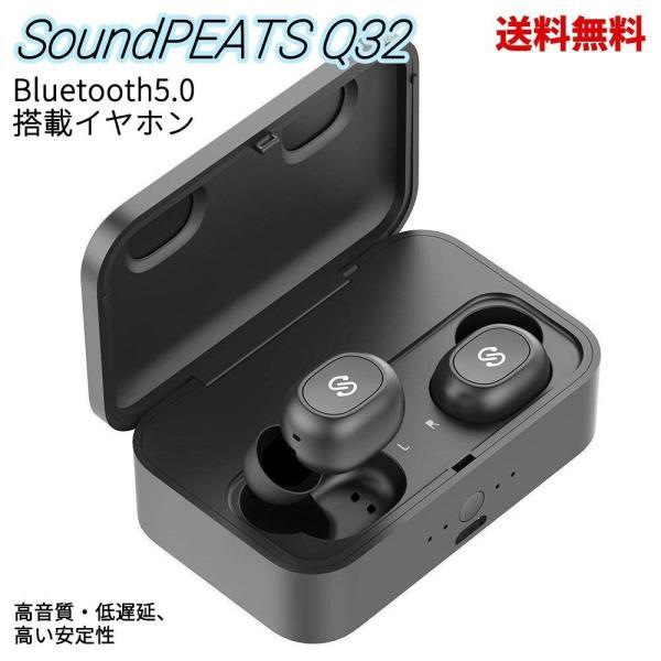 正規代理店 SoundPEATS サウンドピーツ Q32 Bluetooth イヤホン TWS Bluetooth 5.0 完全ワイヤレスイヤホン|makanainc