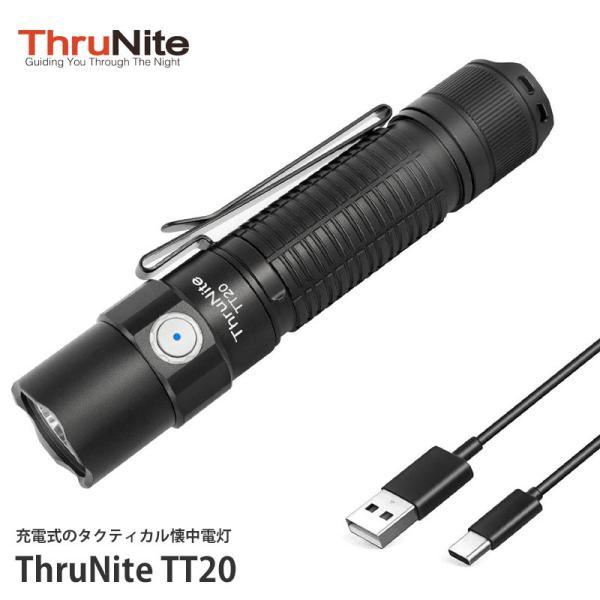 ThruNiteスルーナイトTT20タクティカルライトブラックレッド充電式懐中電灯照射距離最大258メートル明るさ最大2526ル